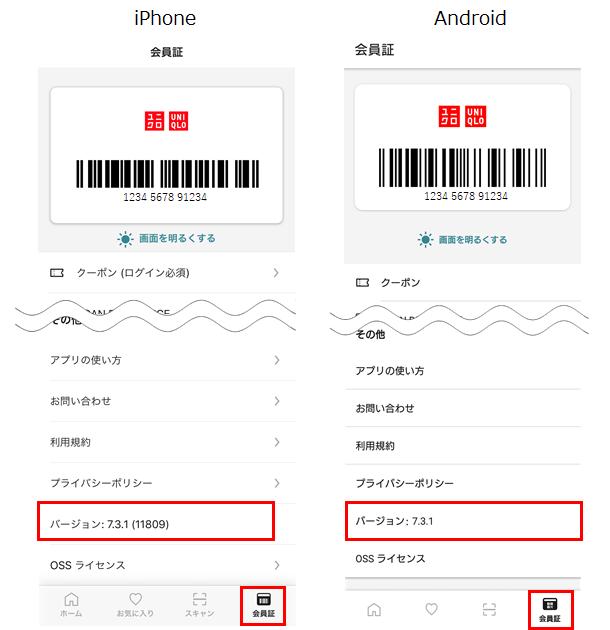 ユニクロ アプリ ポイント 確認