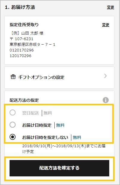 ユニクロ アプリ 支払い方法